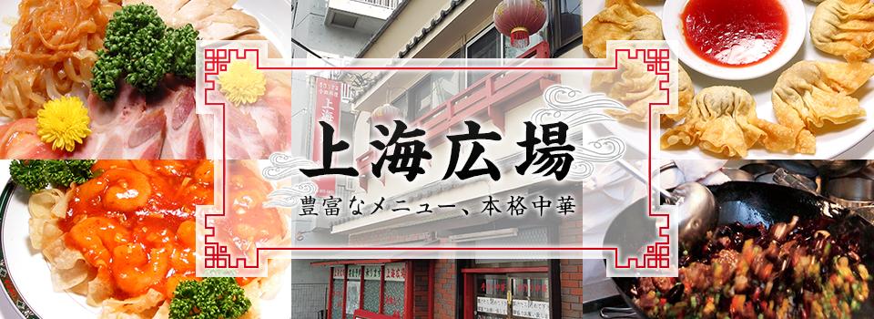 横浜 戸塚で味わえる本格的な中華料理|上海広場